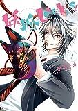 妖狐+LOVE×Kiss!  1【期間限定 無料お試し版】 (NextcomicsF)