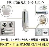 fdl型led ツインコンパクトled蛍光灯 FDL27形 LEDコンパクト蛍光灯 ツイン2ツイン蛍光灯 FDL27EX-D 昼光色 消費電力12W 明るさとコンパクト蛍光ランプ27W型同じ 1200LM 口金はFDL9EX・FDL13EX・FDL18EX・FDL27EX通用 パラライト2 ツインコンパクト蛍光灯の替わり LEDコンパクト形蛍光灯 FDL12EX-D 6000K ガラスなし PCカバーを採用し 破損にくい