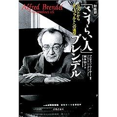 書籍『対話録「さすらい人」ブレンデル リストからモーツァルトへの道程 』の商品写真