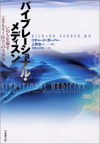バイブレーショナル・メディスン—いのちを癒す「エネルギー医学」の全体像