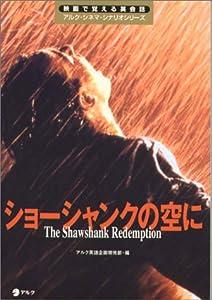 ショーシャンクの空に (映画で覚える英会話アルク・シネマ・シナリオシリーズ)