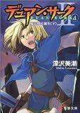 デュアン・サーク2〈4〉魔法戦士誕生〈下〉 (電撃文庫)