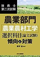 技術士第二次試験 農業部門「農業農村工学」選択科目(論文試験)