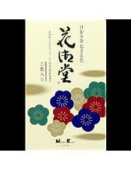 【まとめ買い】けむりをおさえた花御堂 三色入 ×2セット