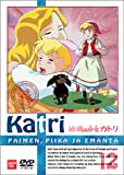 牧場の少女カトリ(12) [DVD]