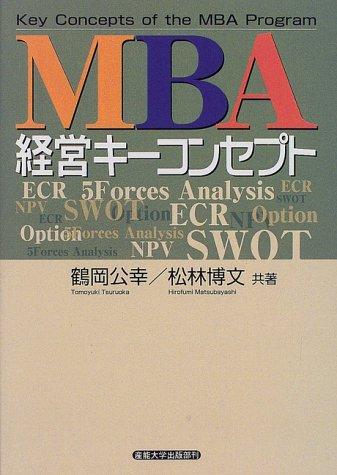 MBA経営キーコンセプトの詳細を見る