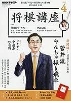 「まさか自分が」 菅井竜也七段、初の講座スタートに寄せて