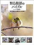 野鳥撮影のバイブル (玄光社MOOK)