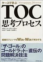 ケースで学ぶ TOC思考プロセス
