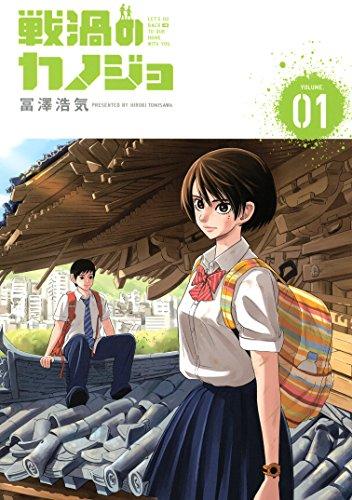 戦渦のカノジョ(1) (ヤングマガジンコミックス)の詳細を見る