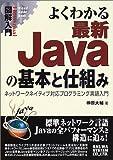 図解入門よくわかる最新Javaの基本と仕組み (How‐nual Visual Guide Book)
