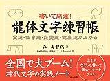 書いて開運!  龍体文字練習帳 (金運・仕事運・恋愛運・健康運が上がる)
