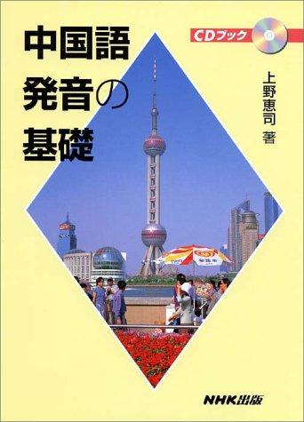 CDブック 中国語発音の基礎の詳細を見る