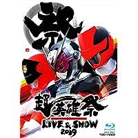 【早期購入特典あり】超英雄祭 KAMEN RIDER × SUPER SENTAI LIVE & SHOW 2019