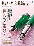 趣味の文具箱 Vol.22[雑誌] 趣味の文具箱シリーズ