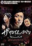 ザ・サンドイッチマン[HPBR-61][DVD] 製品画像