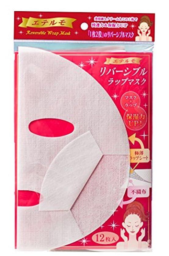 傑出した仮定捨てるエテルモ リバーシブル ラップマスク
