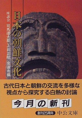 日本の朝鮮文化 座談会 (中公文庫)の詳細を見る