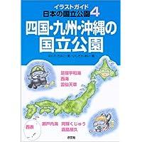 四国・九州・沖縄の国立公園 (イラストガイド日本の国立公園)