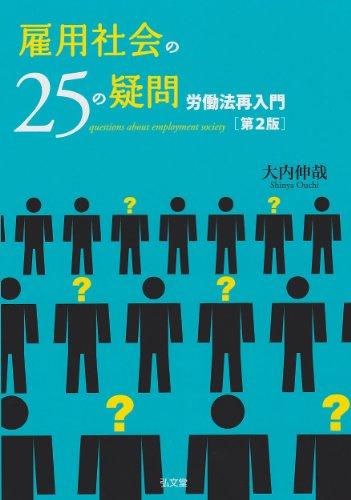 雇用社会の25の疑問労働法再入門(第2版)の詳細を見る