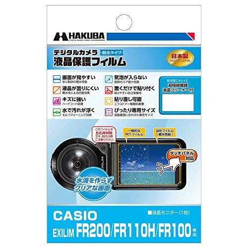 HAKUBA デジタルカメラ液晶保護フィルム 防水機種に最適な親水タイプ CASIO EXILIM FR200/FR110H/FR100専用 DGFH-CEFR200