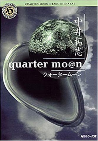quarter mo@n(クォータームーン) (角川ホラー文庫)の詳細を見る