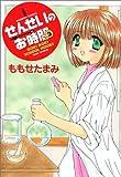 せんせいのお時間 3 (バンブー・コミックス)
