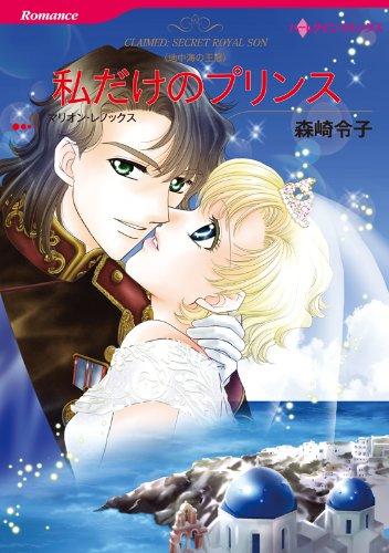 私だけのプリンス_地中海の王冠 (ハーレクインコミックス)