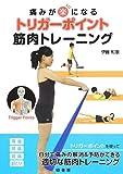 痛みが楽になる トリガーポイント 筋肉トレーニング