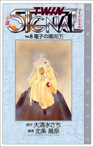 小説 ツインシグナル〈Vol.8〉電子の陽炎(下)の詳細を見る