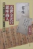 近世金沢の銀座商人: 魚問屋、のこぎり商い、薬種業、そして銀座役 (平凡社選書)
