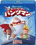 スーパーヒーロー・パンツマン [Blu-ray]