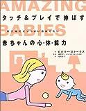 タッチ&プレイで伸ばす赤ちゃんの心・体・能力―0才時代にいっぱい遊ばせたい
