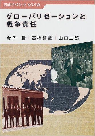 グローバリゼーションと戦争責任 (岩波ブックレット)