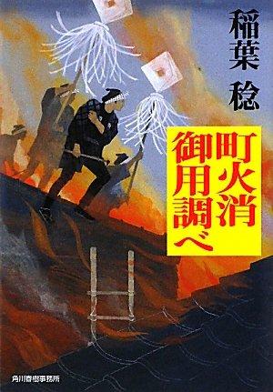 町火消御用調べ (時代小説文庫)の詳細を見る