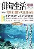 俳句生活 2008 別冊俳句  カドカワムック  62482-76 (カドカワムック 274 別冊俳句)