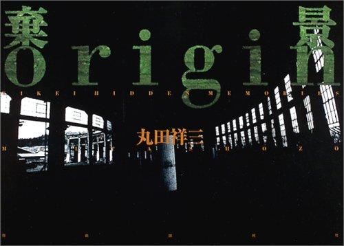 棄景/origin