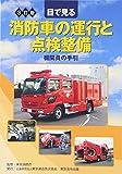 目で見る消防車の運行と点検整備―機関員の手引