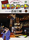 BARレモン・ハート(29) (アクションコミックス)