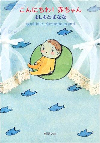こんにちわ!赤ちゃん―yoshimotobanana.com〈4〉 (新潮文庫)