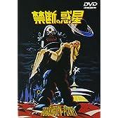 禁断の惑星 [DVD]