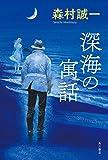 深海の寓話 (角川書店単行本)