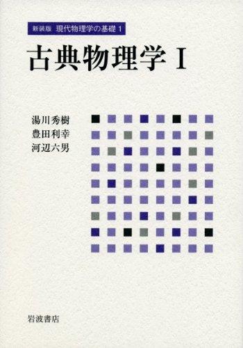 古典物理学 I (新装版 現代物理学の基礎 第1巻)の詳細を見る