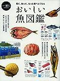 おいしい魚図鑑 (一個人(いっこじん)  2018年 09 月号 増刊)