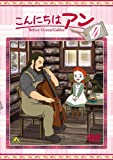 こんにちは アン~Before Green Gables 4[DVD]