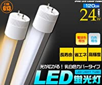 PLATA ( プラタ )【 電球色 相当 】 24W LED 蛍光灯 全光束 1900lm ( 120cm 白色 相当 乳白色 カバー )