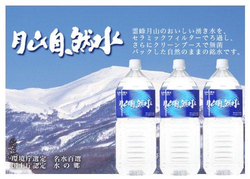 月山自然水 2リットル×6本詰