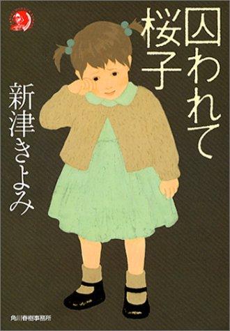 囚われて桜子 (ハルキ・ホラー文庫)の詳細を見る