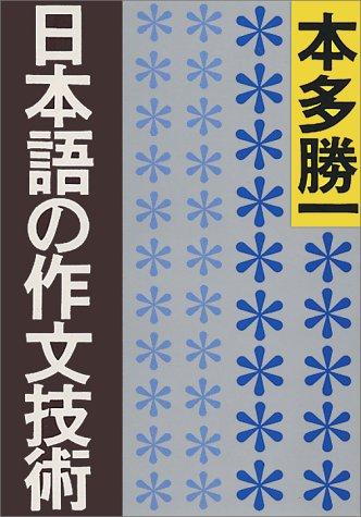 日本語の作文技術 (朝日文庫)の詳細を見る