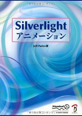Silverlight アニメーション